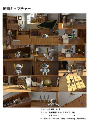 Stills from a digital animation film created by Keisuke Kushima