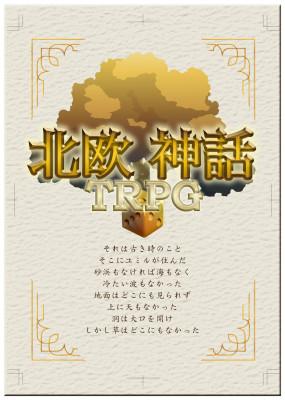 Poster by Yu Suzuki